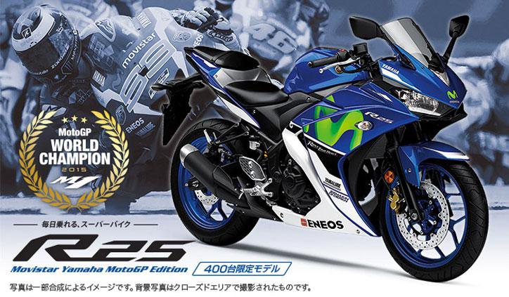 Yamaha_R25_MotoGP_4