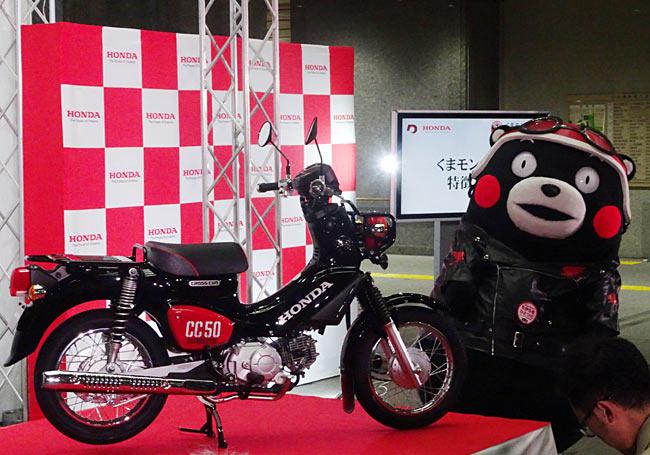 Edisi Khusus Honda Cross Cub 50 Kumamon